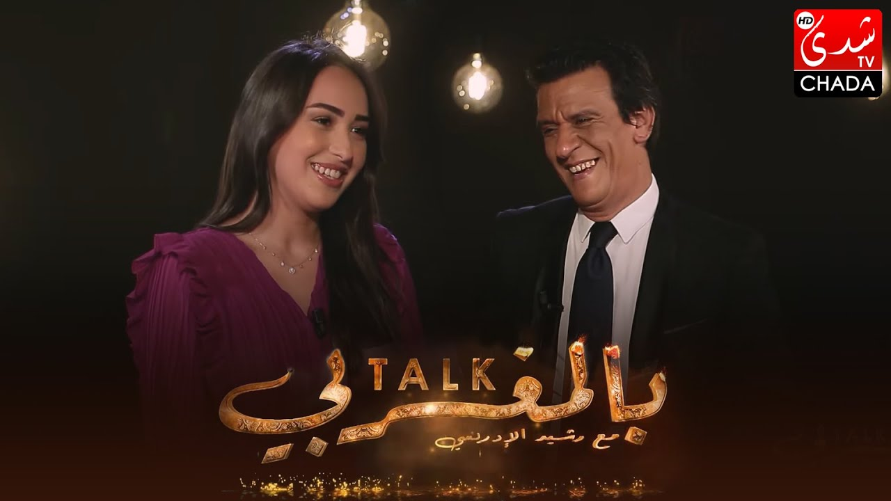 برنامج TALK بالمغربي - الحلقة الـ 26 الموسم الثالث | هند زيادي | الحلقة كاملة