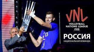 Волейбол | Сборная России VNL 2018 | Легендарная Победа Наших Волейболистов