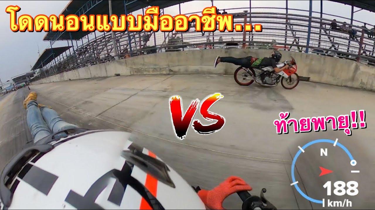Download พามาดู สเต็ปการออกตัว+โดดนอน!! แบบตัวขี่มืออาชีพ พร้อมวัดGPSรถแข่งระดับแนวหน้าในประเทศไทย!!