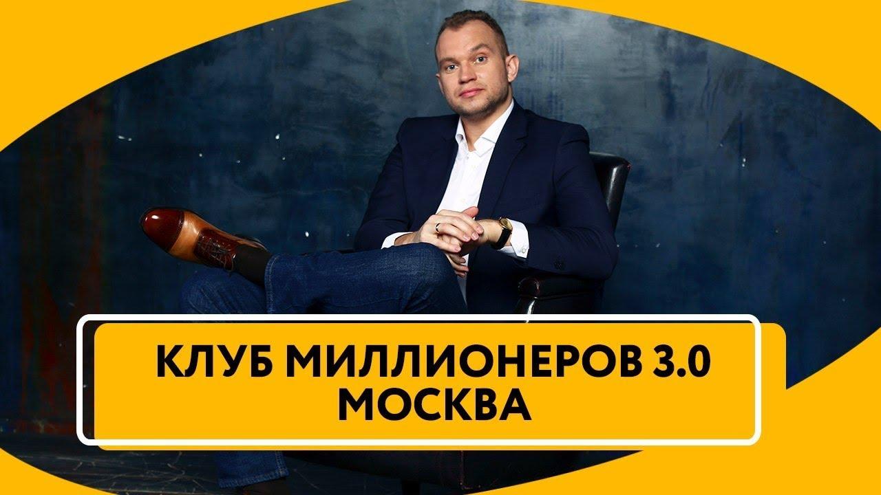 Максим темченко клуб миллионеров в москве что такое шоты в ночном клубе