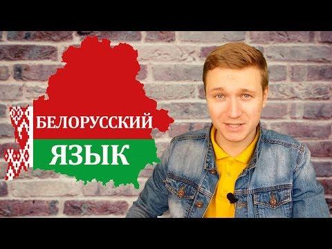 Почему в Беларуси не говорят на белорусском языке?