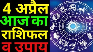 4 अप्रैल 2019 का राशिफल | 4 April 2019 ka rashifal | Aaj ka Rashifal 4 April | Rashifal 4 april