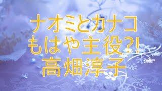 ナオミとカナコ もはや主役?の高畑淳子 東京・池袋の中国食品輸入会社...