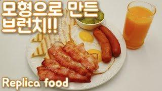 진짜같은 음식모형 브런치모형 만들기 Fake food replica food brunch~