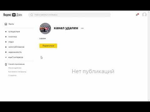 Забанили Канал в Яндекс Дзен - Что Делать?