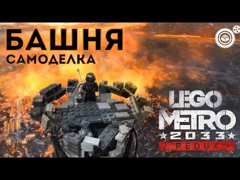 Останкинская башня из метро 2033. Лего Самоделка