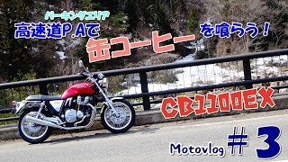 #03【モトブログ・CB1100EX】高速道PAで缶コーヒーを喰らう! thumbnail