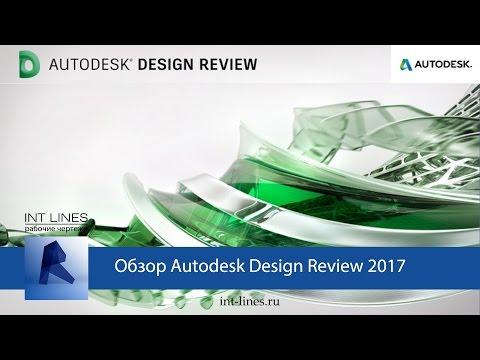 Обзор программы Autodesk Design Review 2017