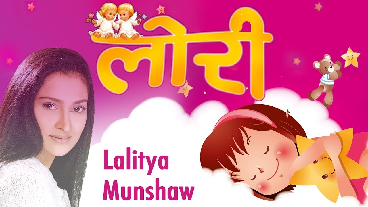 Loris For Kids Lalitya Munshaw Lullabies For Babies To Go To Sleep Hindi Lullaby Songs Youtube There are many patriotic songs for kids in hindi that you can tune in to teach them about our country. loris for kids lalitya munshaw lullabies for babies to go to sleep hindi lullaby songs