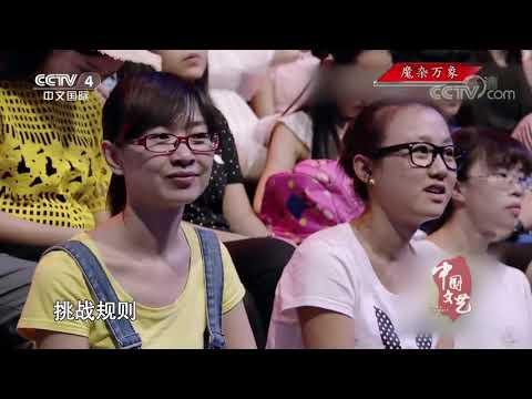 《中国文艺》 20200406