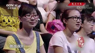 《中国文艺》 20200406 魔杂万象| CCTV中文国际