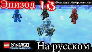 Лего Ниндзяго мультик Игра на русском языке.Тень Ронина Эпизод 13.LEGO Ninjago Game.Episode 13