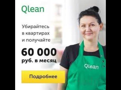 Вакансия уборка квартир Qlean описание и отзывы о сервисе