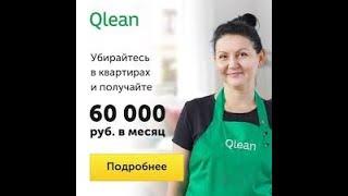 Вакансия уборка квартир Qlean описание и отзывы о сервисе(, 2017-07-26T10:14:25.000Z)