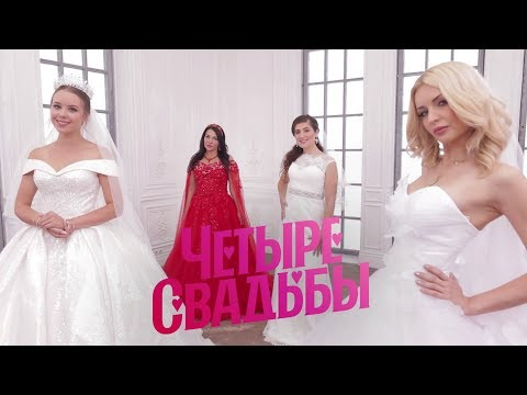Безалкогольная свадьба VS классическая // Четыре свадьбы