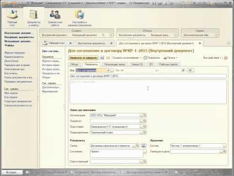 Как наладить договорную работу при помощи «1С:Документооборот»