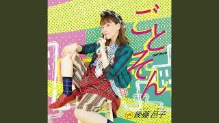 後藤邑子 - ラムのラブソング