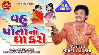Vahu Potano Gha Karo ||Praful Joshi ||New Gujarati Comedy 2019 ||Ram Audio Jokes