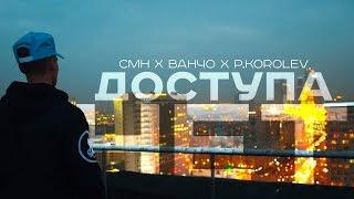 Смотреть клип Cmh X Ванчо - Доступа Нет