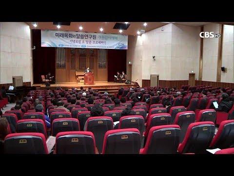 [CBS뉴스] 김지철 목사 후기 사역 미래목회와 말씀연구원 개원