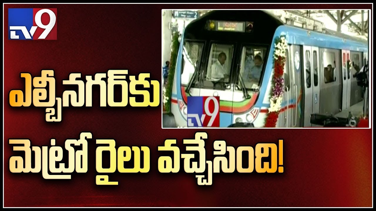 hyderabad-metro-services-begins-on-ameerpet-to-lb-nagar-route-tv9