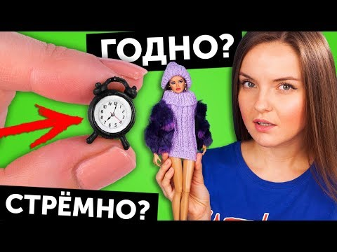 Alarm clock for dolls🌟Good or bad? #19: Checking goods from AliExpress | Shopping | Haul