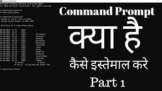 What Is Command Prompt ? how to I'ts Work ? How To Open It ?