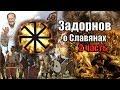 Задорнов Об истории Руси (о Славянах) Часть 2