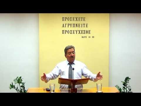 09.11.2019 - Μάρκος Κεφ 8 - Δημήτρης Κορδορούμπας