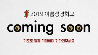 [예장통합] 2019 여름성경학교 홍보영상