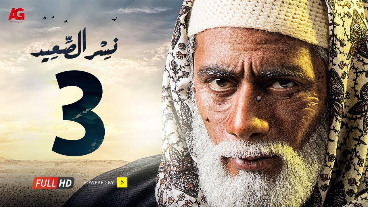 مسلسل نسر الصعيد  الحلقة 3 الثالثة HD | بطولة محمد رمضان -  Episode 03  Nesr El Sa3ed
