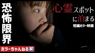 ホラー映画「心霊スポットに泊まる」ほんとにあった怖い話を九州・熊本県宇土市にある誰も入ったことのない未開の地にて撮影したリアル×フィクションを融合したホラー映画