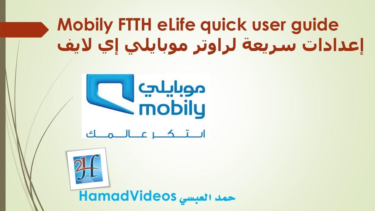 Mobily Elife Ftth Router لمحة سريعة عن راوتر موبايلي إي لايف من هواوي Youtube