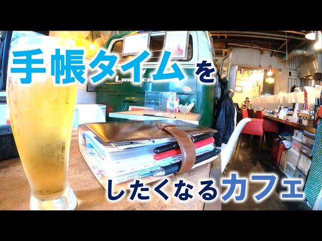 手帳を片手におしゃれなカフェでミーティングしてきた@六本木