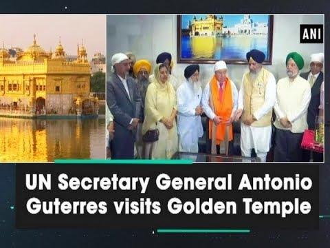 UN Secretary General Antonio Guterres visits Golden Temple. - #ANI News