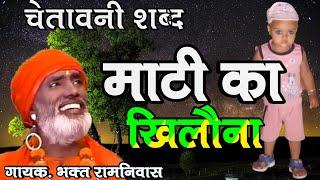 bhakat ramniwas haryanvi bhajan hit chetawni santo ke shabad mati ka khilona mati mein