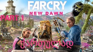 Far Cry New Dawn ქართულად ნაწილი 1