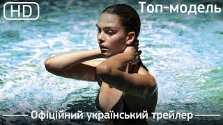 Топ-модель (The Model) 2016. Офіційний український трейлер [1080p]