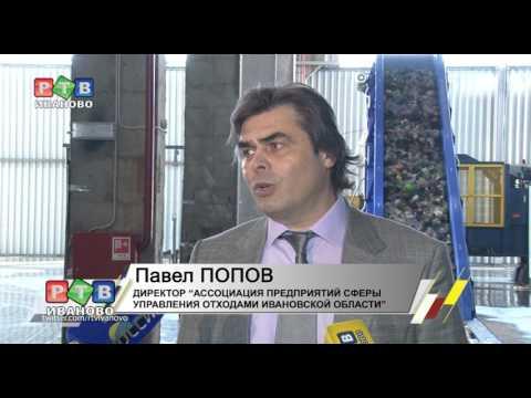 Ивановский мусор теперь сортируют