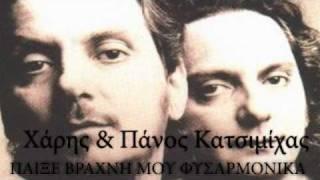 Χάρης & Πάνος Κατσιμίχας ~ ΠΑΙΞΕ ΒΡΑΧΝΗ ΜΟΥ ΦΥΣΑΡΜΟΝΙΚΑ