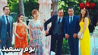 الفريق معا في حفل زفاف يافوز   مسلسل العهد الحلقة 84 (النهاية)