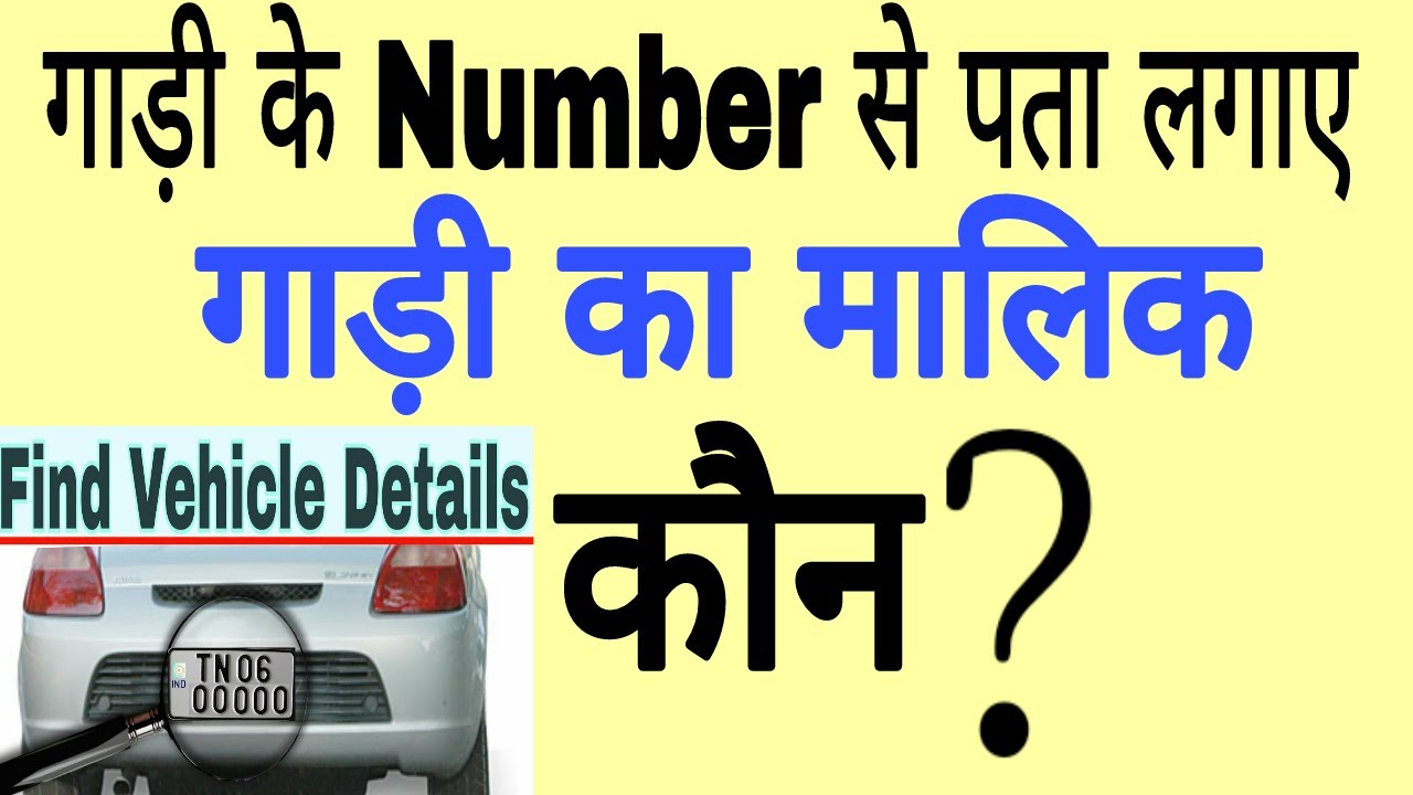 Search Car Owner By Car Number