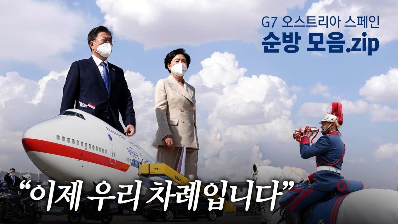 """""""이제 우리 차례입니다""""   문재인 대통령 G7, 오스트리아, 스페인 순방 명장면 모음.zip"""