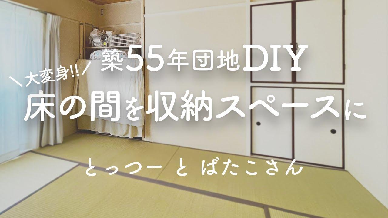 【賃貸DIY】目からウロコの床の間活用術! 便利な収納に大変身しました