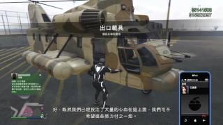 ~分享~GTA5│PS4版│CEO辦公室利用運兵直升機偷車賣車0修理費流程