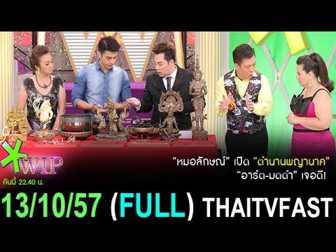 """VVIP วีวีไอพี 13 ตุลาคม 2557 (FULL) [HD] """"หมอลักษณ์"""" เปิด ตำนานพญานาค """"อาร์ต & มดดำ"""" เจอดี!"""