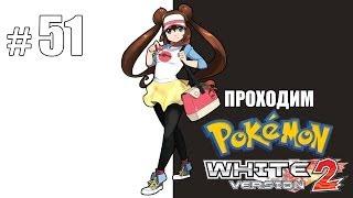 Скачать Торговый центр и байкеры Pokemon White 2 51