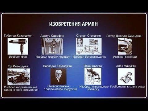 Изобретения армян, сделавшие мир лучше. հայերի գյուտը