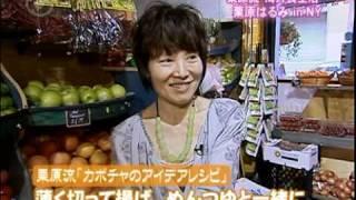 Harumi Kurihara in NYC (short ver.) / 料理家 栗原はるみ in NY 単独インタビュー