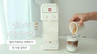 일리 커피머신 Y3.2 세척, 청소법 ∥ 일리 첫 사용…